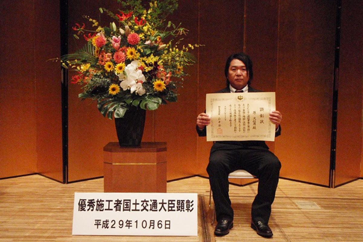 弊社社員、原 久仁男が『優秀施工者国土交通大臣顕彰(建設マスター)』を受賞しました。