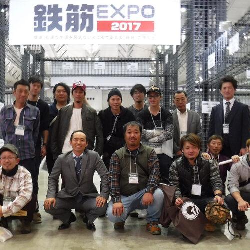 【社員研修】鉄筋EXPO